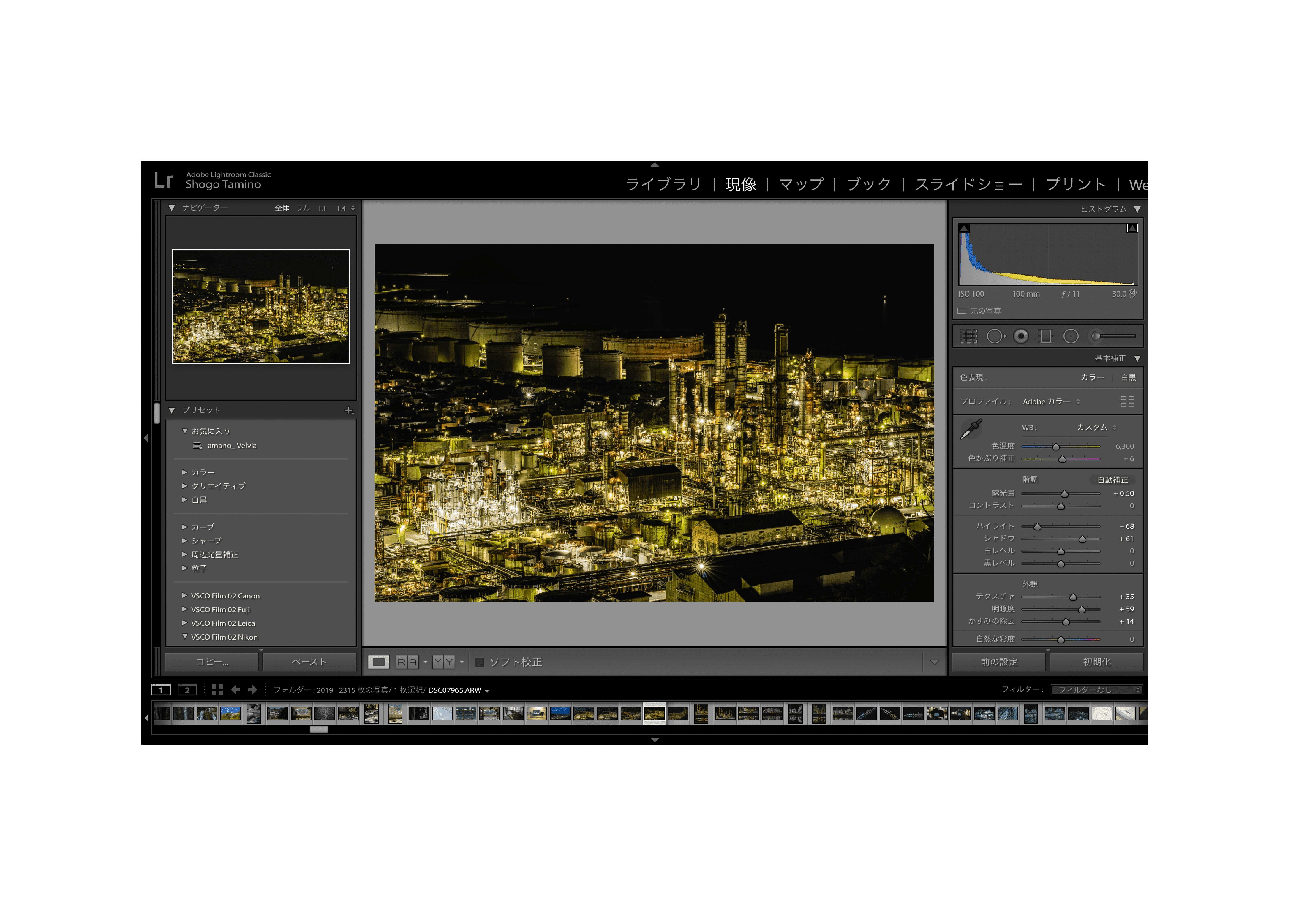 【lightroom】工場夜景レタッチ 解像感の向上