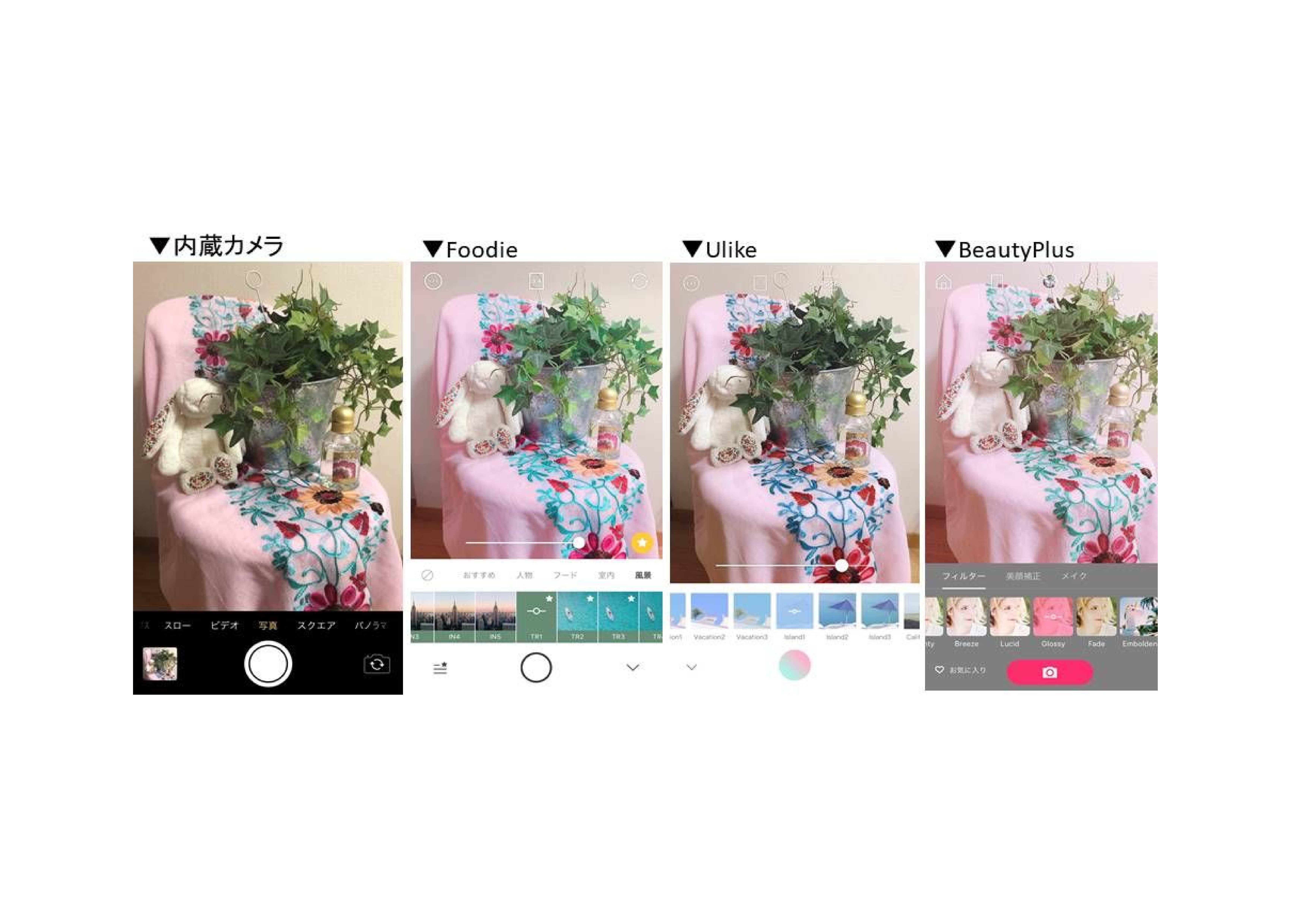 【Foodie/Ulike/BeautyPlus】カメラアプリ比較(インテリア)