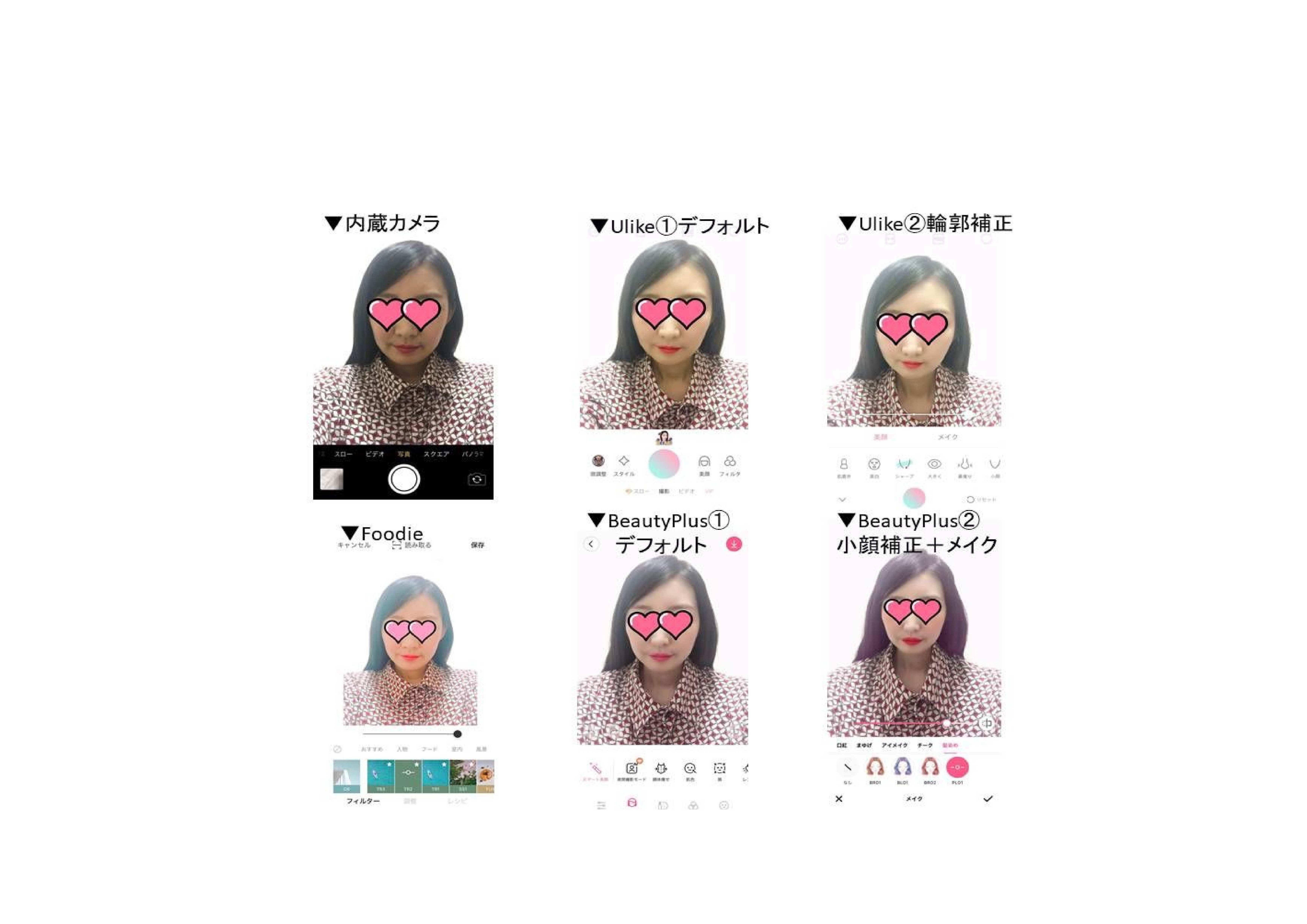 【Foodie/Ulike/BeautyPlus】カメラアプリ比較(自撮り)