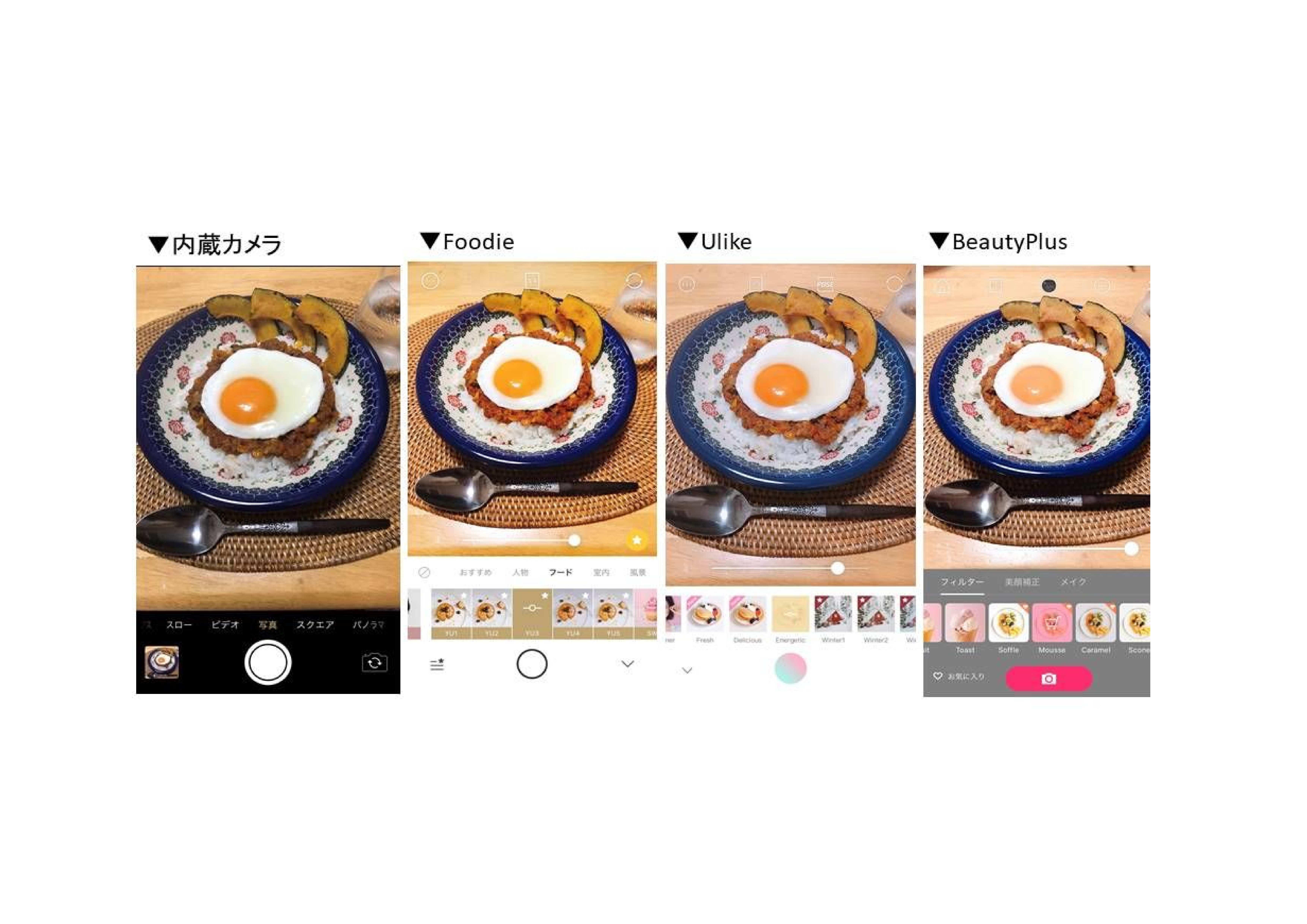 【Foodie/Ulike/BeautyPlus】カメラアプリ比較(食べ物)