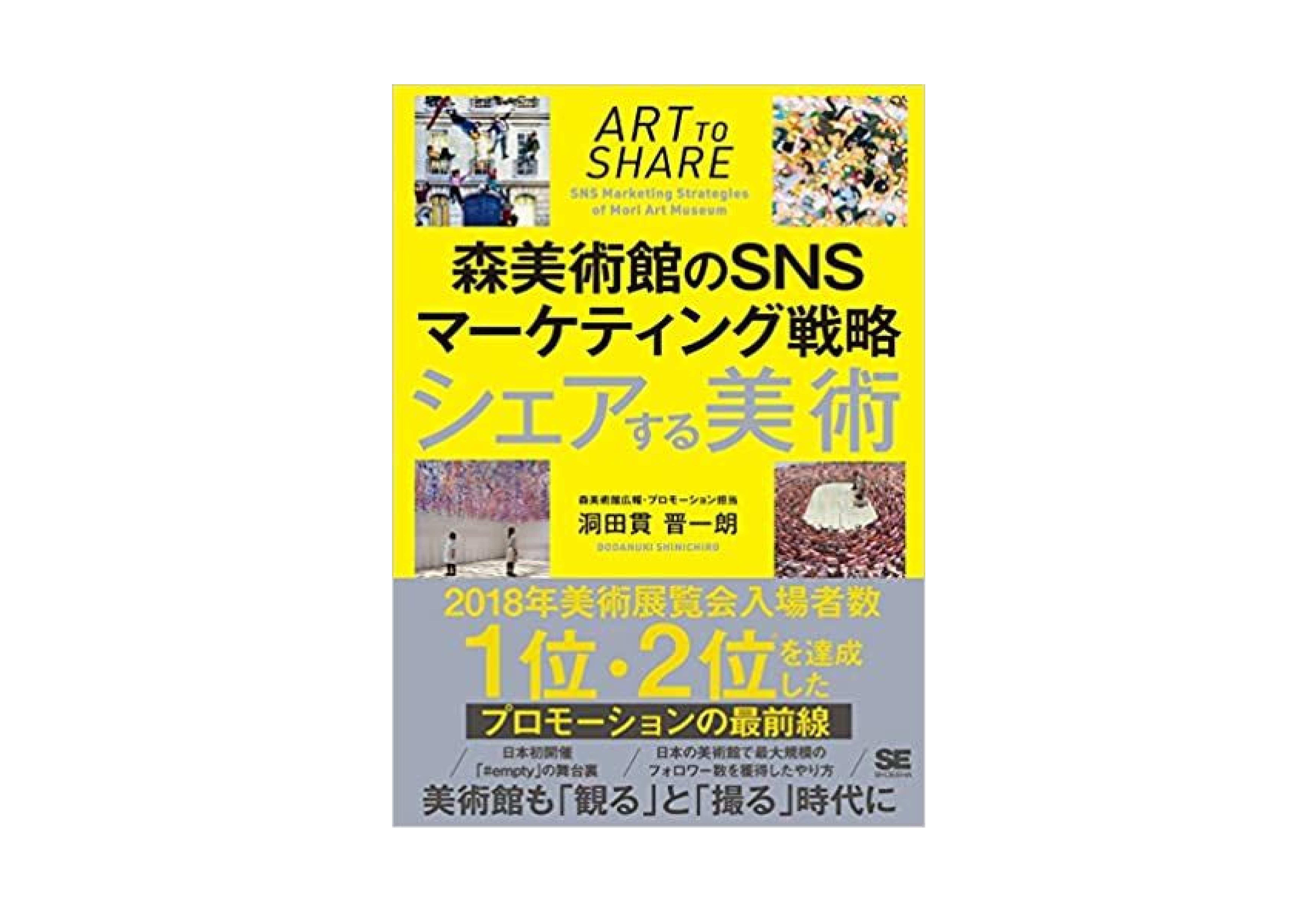 シェアする美術 森美術館のSNSマーケティング戦略