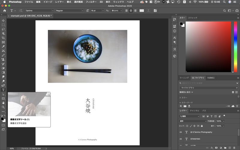 Photoshopデザイン ポスター風③