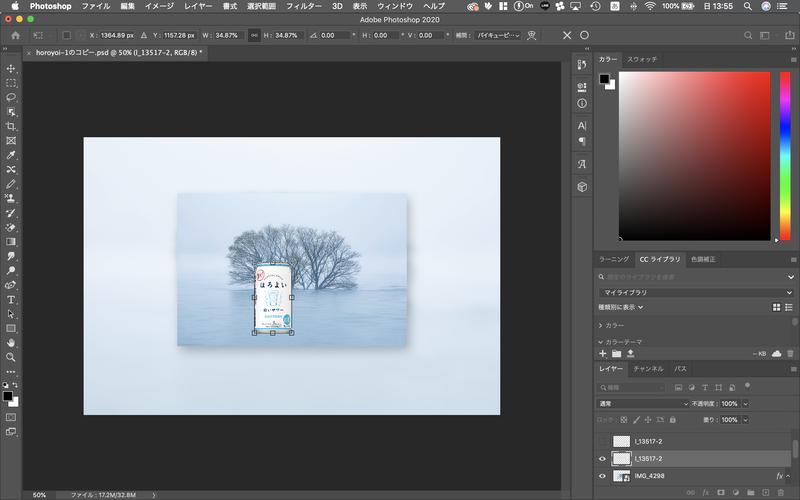 Photoshopデザイン ほろよいチャレンジ⑦