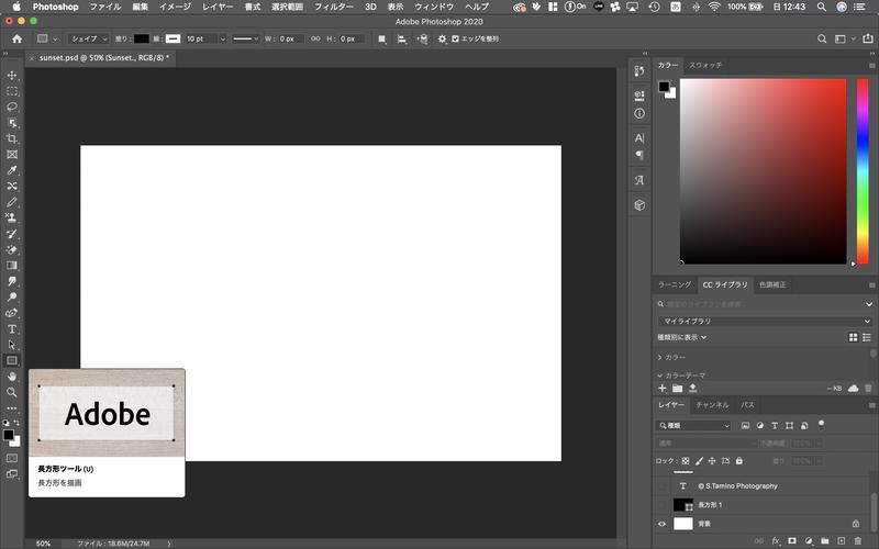 Photoshopデザイン 4分割①