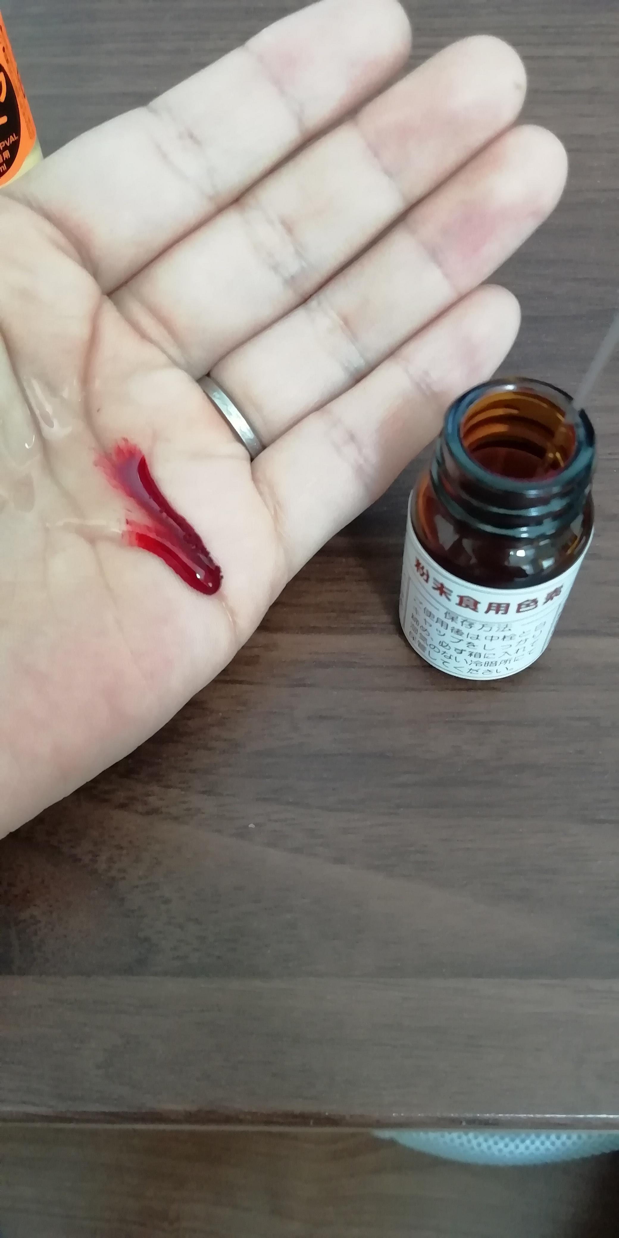 コスプレ簡単血糊:作り方②