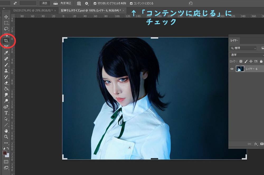 【Photoshop コスプレレタッチ 背景編】1-1 コンテンツに応じる