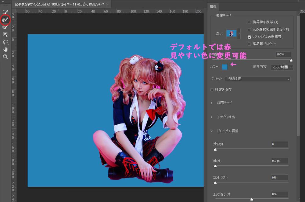 【Photoshop コスプレレタッチ 背景編】3-2 境界線調整ブラシツール