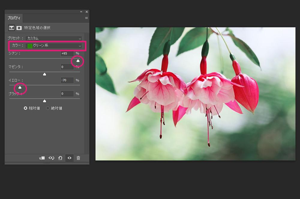 【Photoshop】レタッチ用語 特定色域の選択 解説②