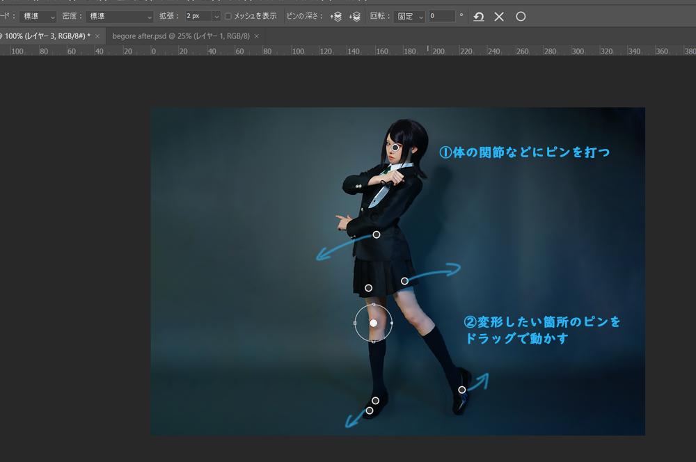 Photoshop【変形】②パペットワープ 加工画面②